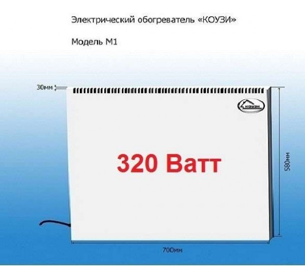 Электрический обогреватель Коузи М1 320 Ватт