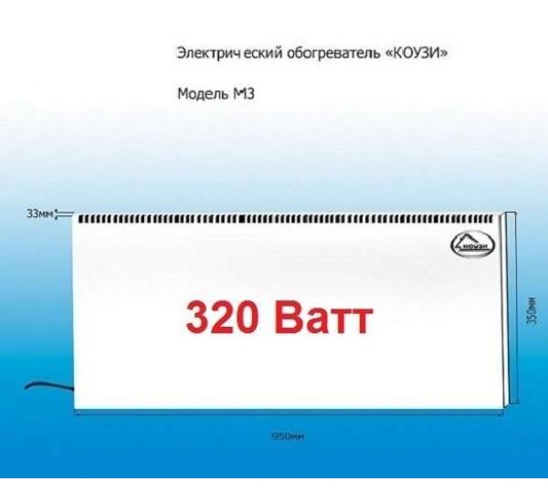 Электрический обогреватель Коузи М3 320 Ватт