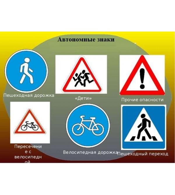 Автономный дорожный знак (ПРЕДУПРЕДИТЕЛЬНЫЙ ЗНАК ДЛЯ ПЕШЕХОДОВ)