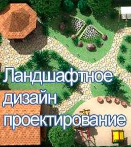 Ландшафтный дизайн проекти...