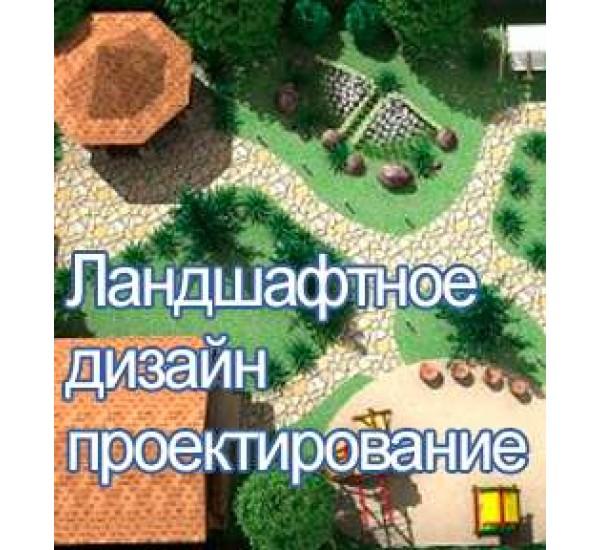 Ландшафтный дизайн проектирование участка благоустройство территории озеленение
