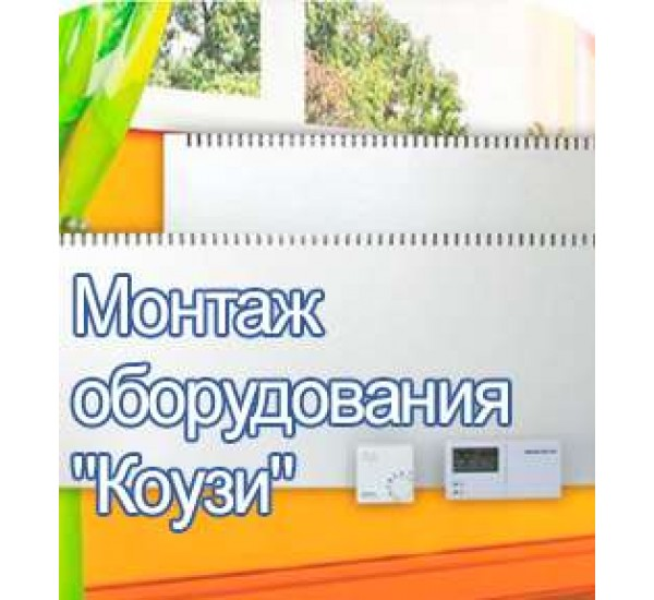 "Монтаж оборудования ""Коузи"""