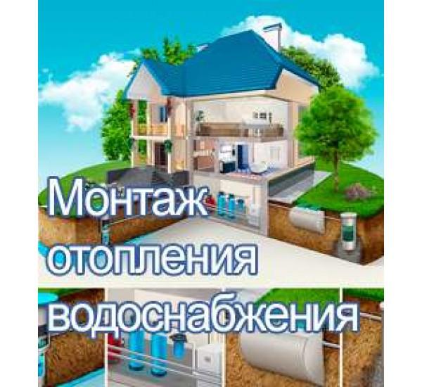 Монтаж отопления в Алматы установка ремонт сделать отопление обслуживание проектирование