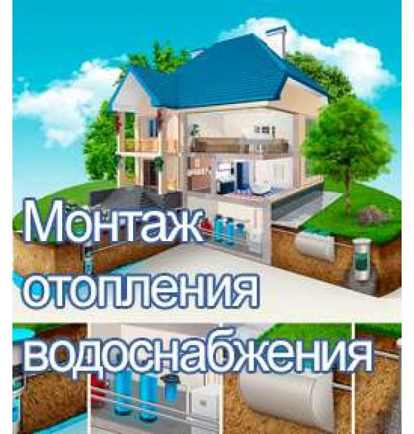 Монтаж отопления в Алматы у...