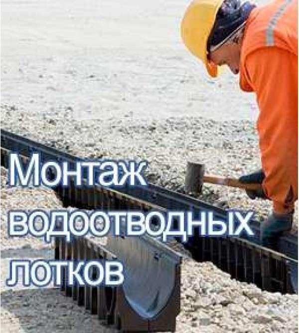 Монтаж водоотводных лотков