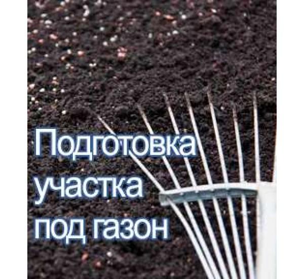 Подготовка участка под    газон земляные работы в алматы в казахстане