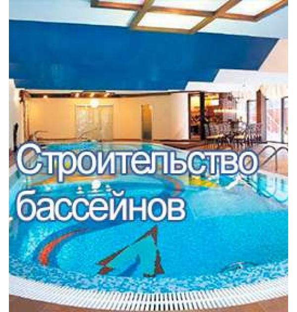 Строительство бассейнов   в...