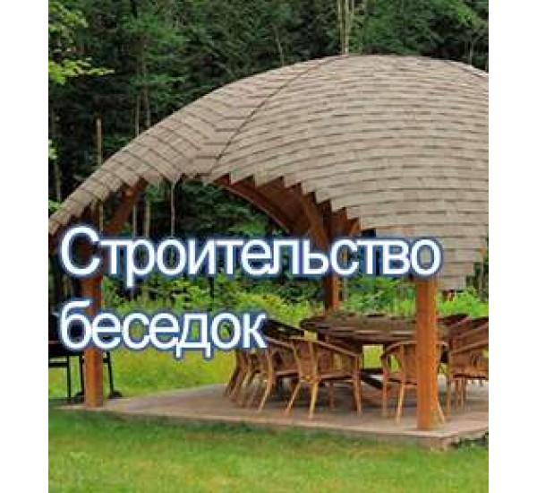 Строительство беседок    в    Алматы изготовление в Казахстане услуги по строительству низкие цены